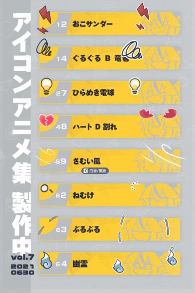 アイコンアニメ素材vol.7