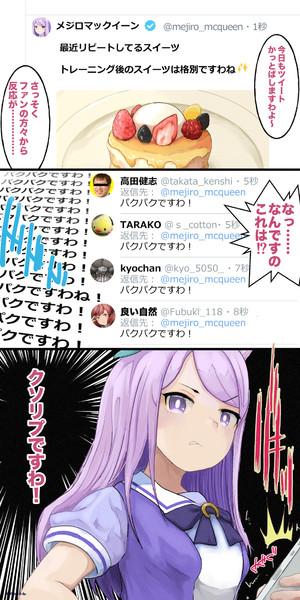 【大戦】メジロマックイーン VS ツイッター民 【勃発】