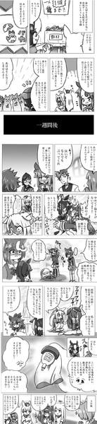ウマ娘まんが【ゲーム】たまごっち
