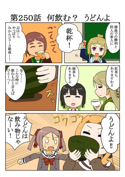 ゆゆゆい漫画250話