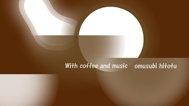 「珈琲と音楽と」※おむ09333