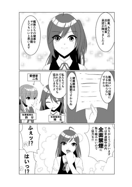 萩風健康委員会 第1話①