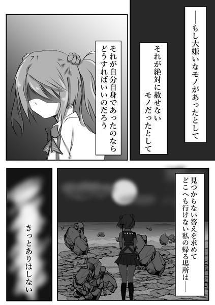 タイドプールの迷い子【1-1】