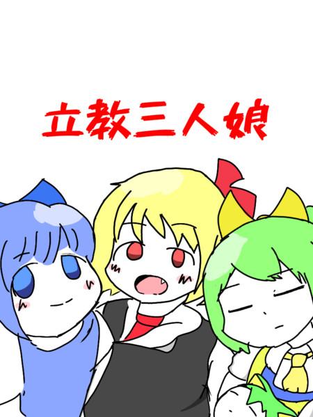 立教三人娘