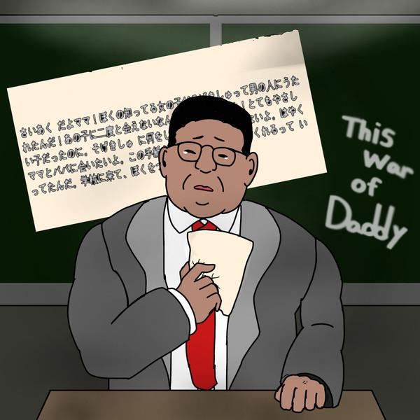 学び舎に遺された手紙を読むダディ