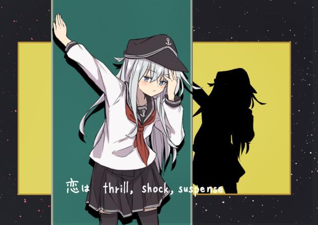 恋はthrill,shock,suspense