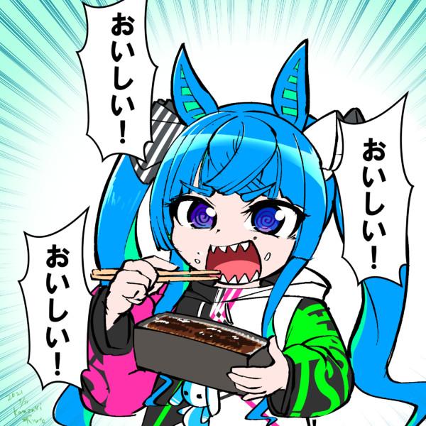 ウナギを食べるツインターボ