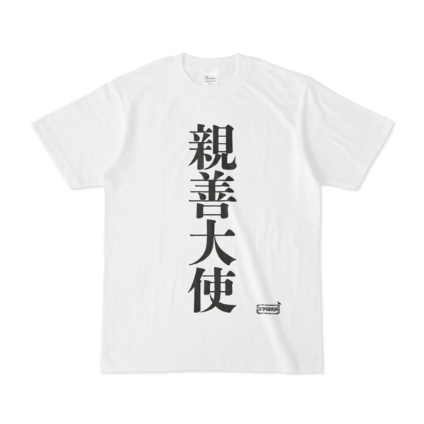 Tシャツ | 文字研究所 | 親善大使