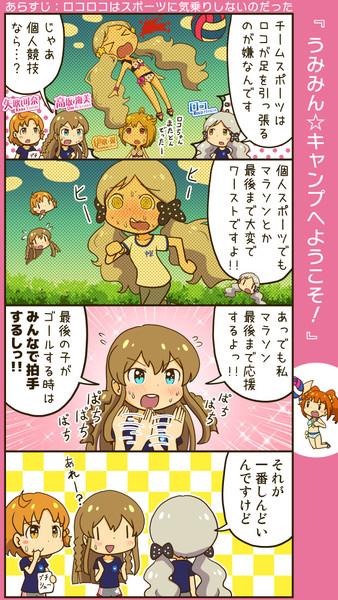 ミリシタ四コマ『うみみん☆キャンプへようこそ!』