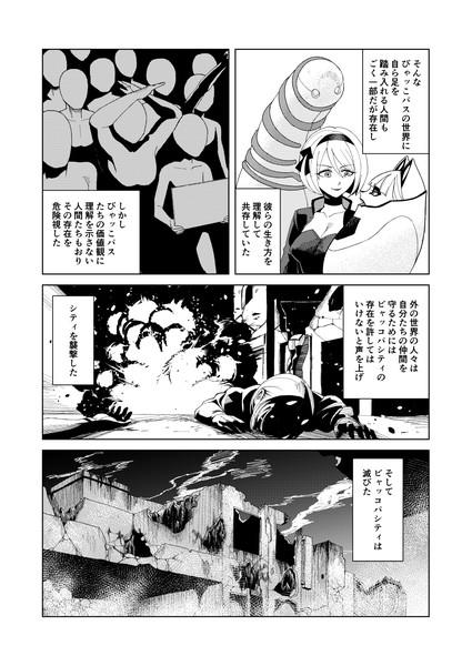 ありし日のビャッコパシティ2/2