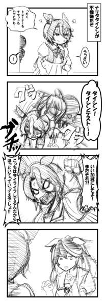 【ウマ娘】ナリタタイシン【4コマ】