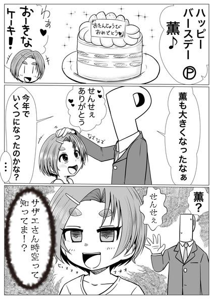 薫ちゃん誕生日おめでとう