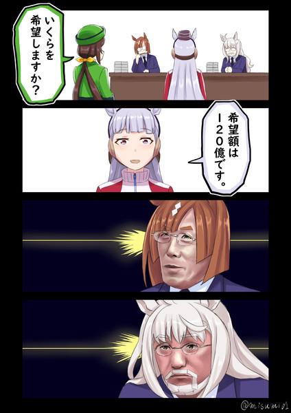マネーの馬
