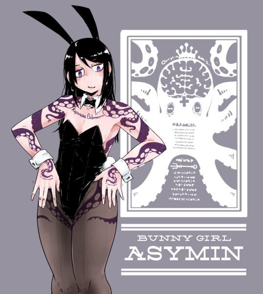 バニーガール=アスィミン
