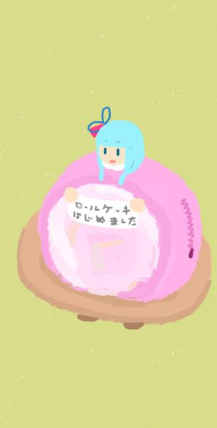 ロールケーキを始めた葵ちゃん