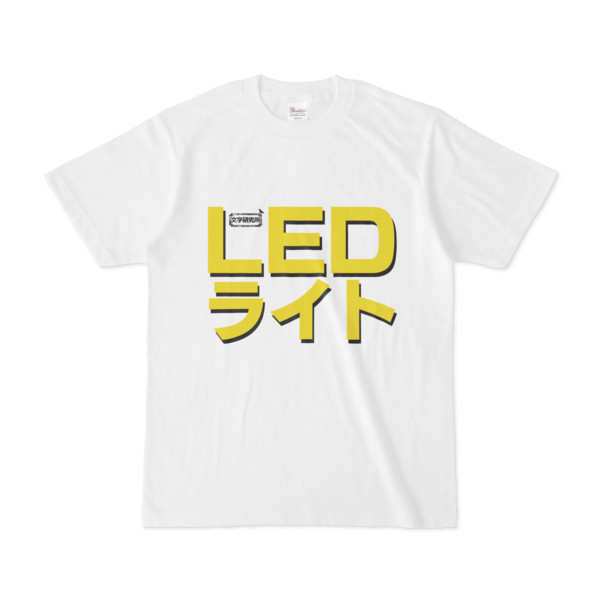 Tシャツ | 文字研究所 | LEDライト