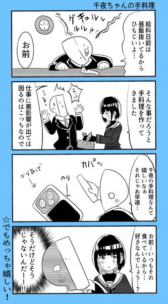 【お知らせ有〼】千夜ちゃんの手料理