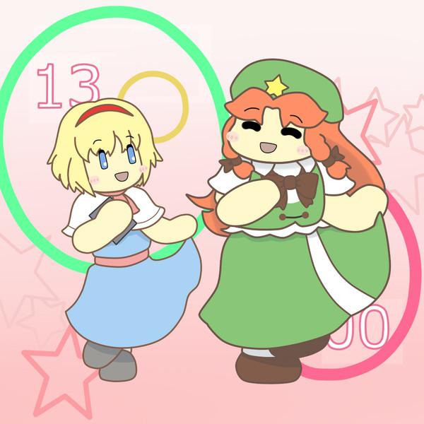 1300日記念の踊るアリスとノリノリ美鈴