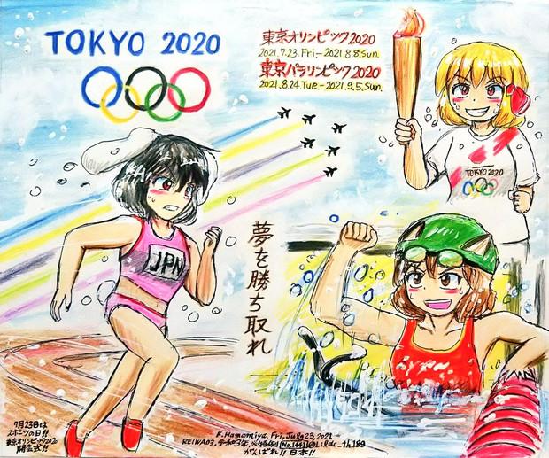 ULTRA TOKYO 2020+1 ✈️