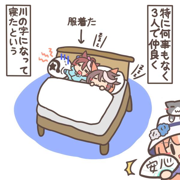皇帝と帝王と一緒に寝るトレーナー