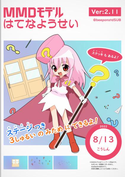 【MMDモデル配布】はてなようせい ver 2.10(※正式版)