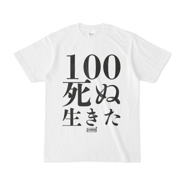 Tシャツ | 文字研究所 | 100 死ぬ 生きた