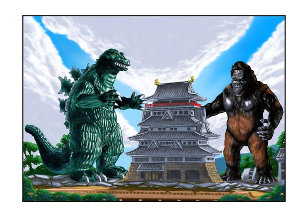 キングコング対ゴジラ熱海城