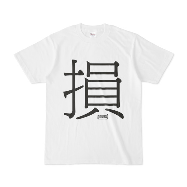Tシャツ   文字研究所   損