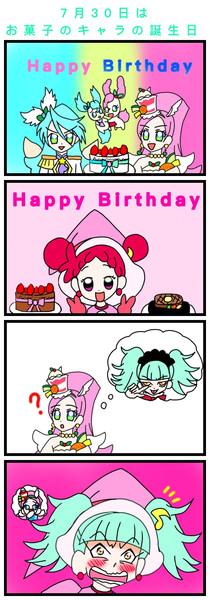 7月30日はお菓子のキャラの誕生日【キラキラ☆プリキュアアラモード】
