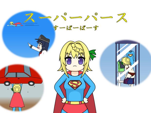 艦娘回文シリーズNo.022「スーパーパース」
