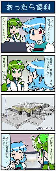 がんばれ小傘さん 3802