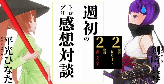 """【配信予告】""""終末""""…否ッ! """"週初""""のトロプリ感想 22"""