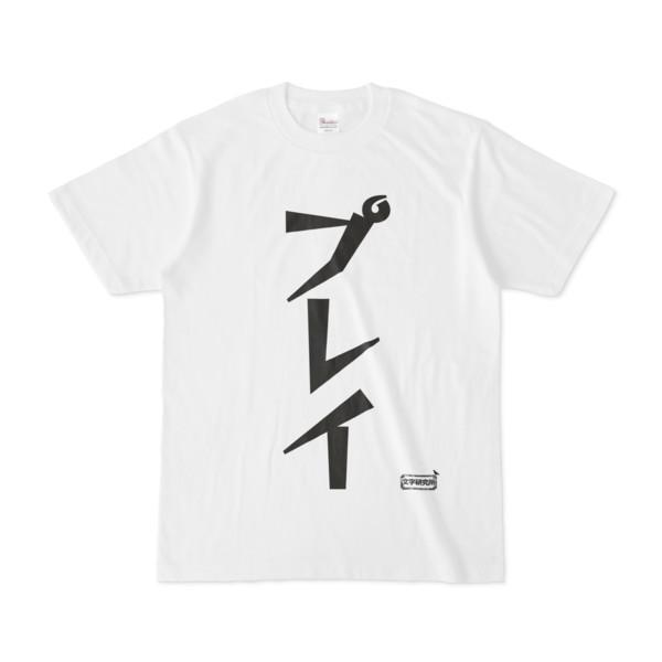 Tシャツ | 文字研究所 | プレイ
