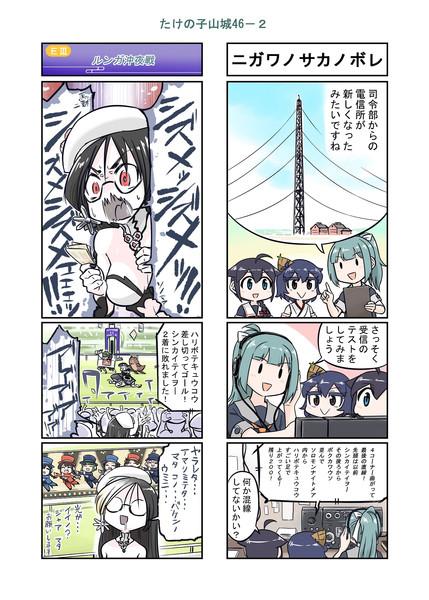 たけの子山城46-2