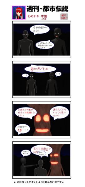 【週刊・都市伝説その216】木霊