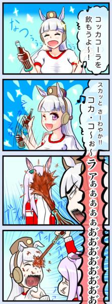 ゴルシ「夏は、コーラだーぃッ!!」