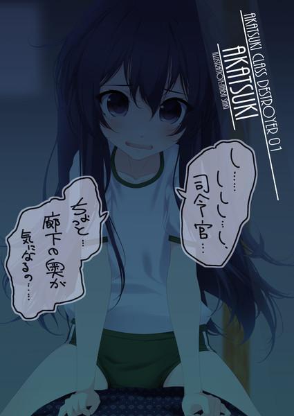 ワンドロ「暁(艦これ)」210802<追記:210810>