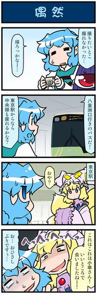 がんばれ小傘さん 3804