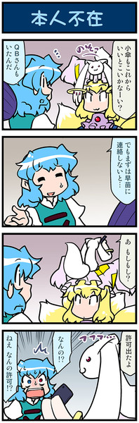 がんばれ小傘さん 3805