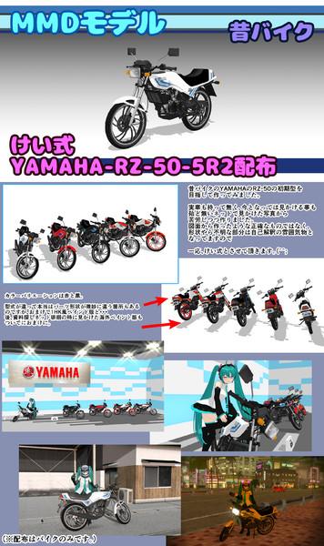 【MMDモデル配布】けい式-YAMAHA-RZ-50-5R2配布【MMD昔バイク】