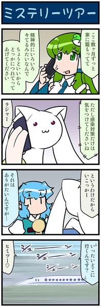 がんばれ小傘さん 3806