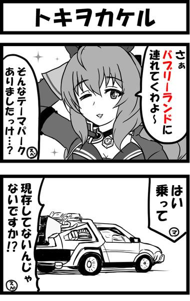トキヲカケル