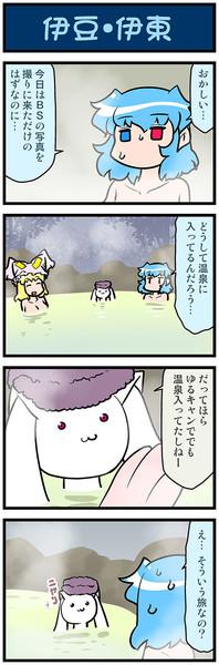 がんばれ小傘さん 3807
