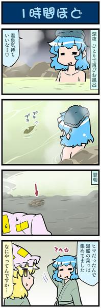 がんばれ小傘さん 3809