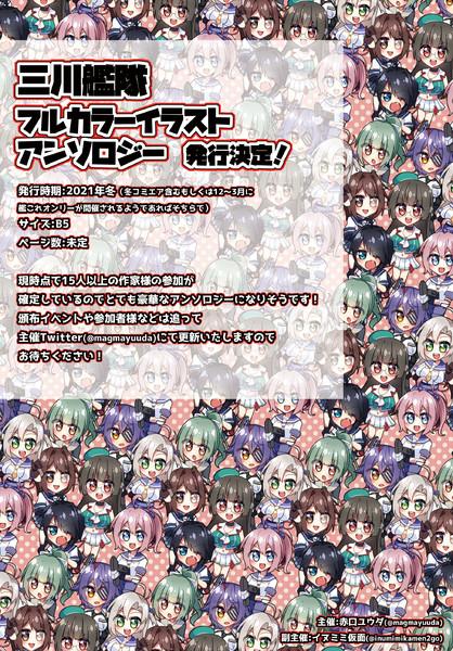 【告知】三川艦隊アンソロジー発行決定!