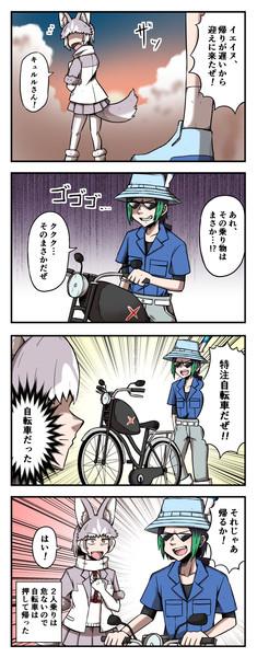 グレたキュルルがバイクでイエイヌを迎えに行く四コマ
