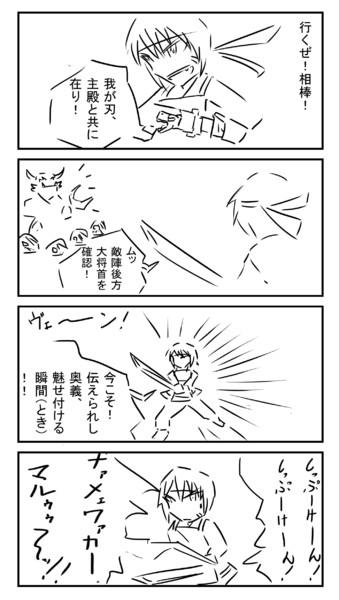 竜神刀、喋る