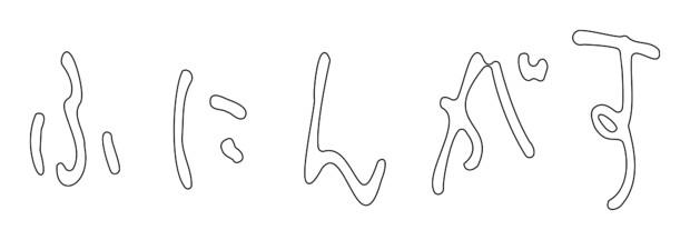 ふにんがすのロゴ