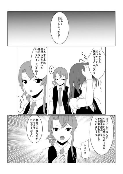 萩風健康委員会 第2話⑤