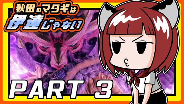 【MHRise】「秋田のマタギは伊達じゃない」Part3